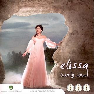 Elissa-As3ad Wa7da