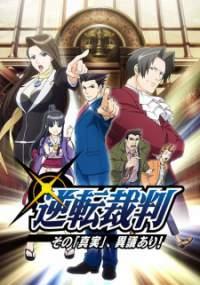"""Gyakuten Saiban: Sono """"Shinjitsu"""", Igi Ari! 09 Subtitle Indonesia"""