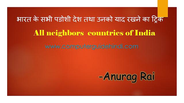 भारत के सभी पड़ोसी देश