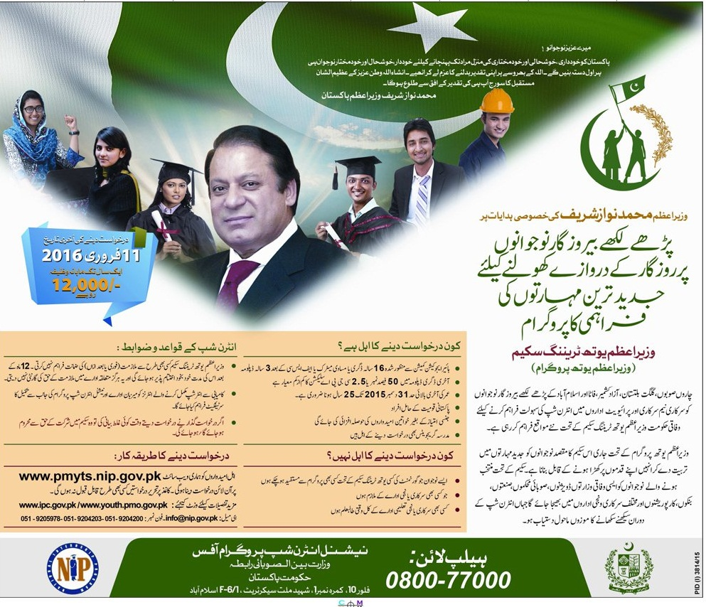 Prime minister youth training Scheme internship Phase 1 Batch 3