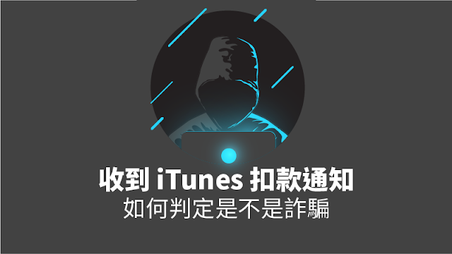itunes Email 扣款 詐騙 Apple iphone App Store
