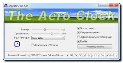 TheAeroClock 4.24 - Панель настроек на русском языке