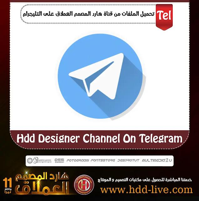 تحميل ملحقات التصميم والمونتاج من على قناة هارد المصمم العملاق على التليجرام