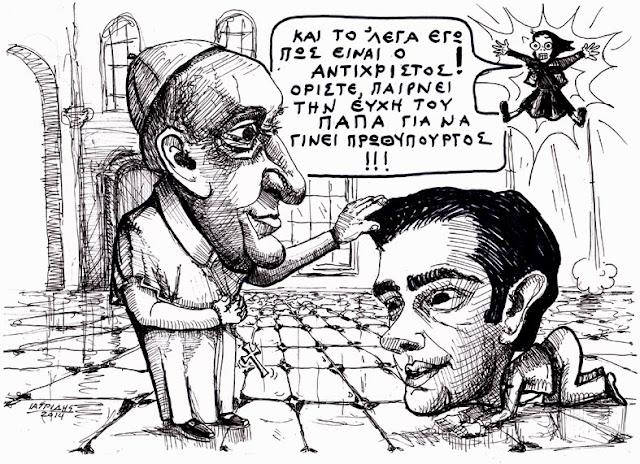 Ο Αλέξης Τσίπρας στο Βατικανό