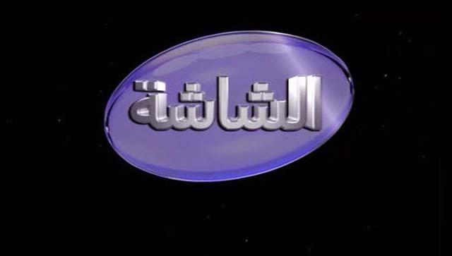 تردد قناة الشاشة AL Shasha على النايل سات 2016/2017