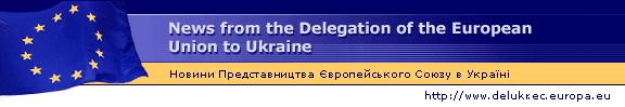 Новини Представництва Європейського Союзу в Україні