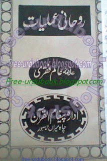 Roohani Amliat by Allama Alim Faqri