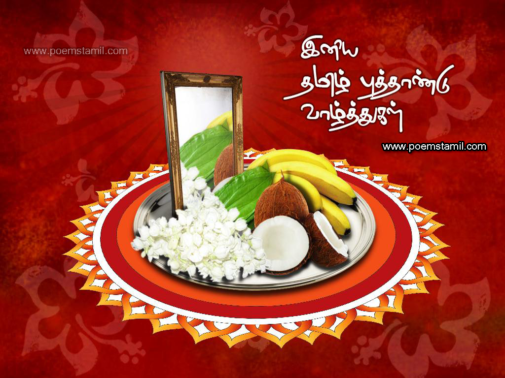 Happy new year wishes 2018 new year tamil wishes best images happy new years wishes 2018 in tamil sms iniya tamil puthandu vazhthukkal m4hsunfo Image collections