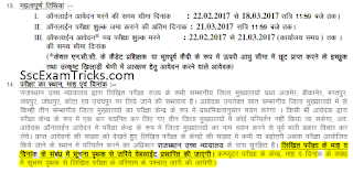 Rajasthan high court exam date