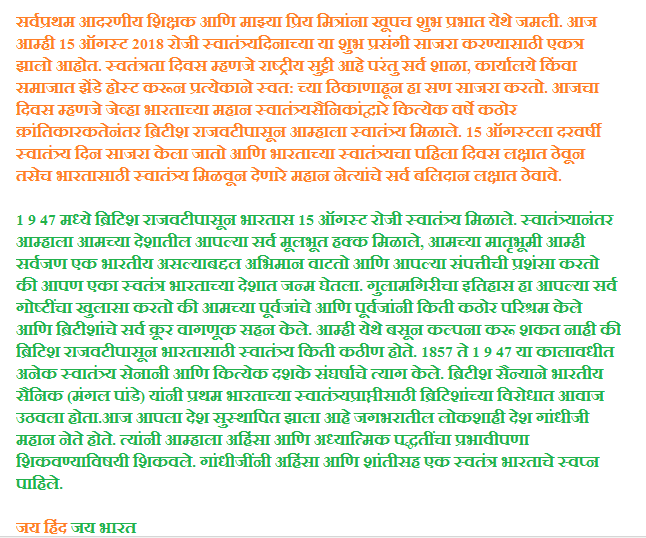 15 August Speech in Marathi
