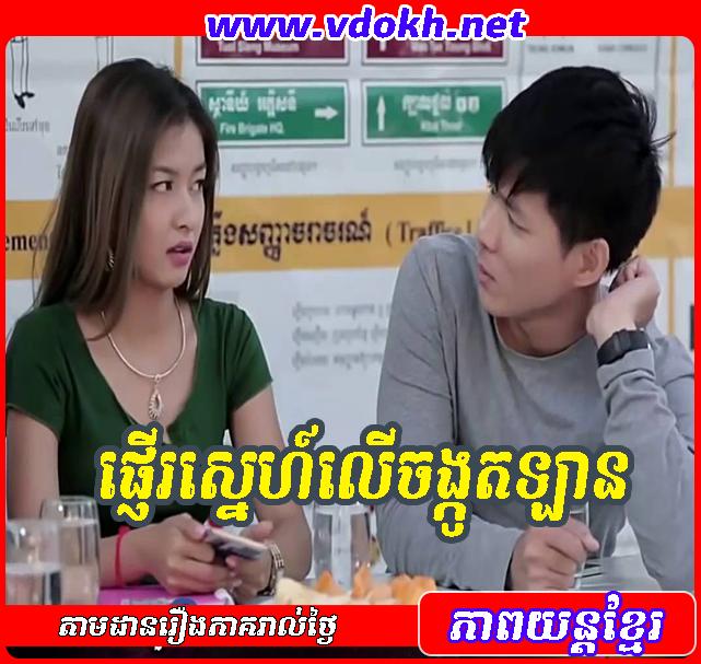 ផ្ញើរស្នេហ៍នៅចង្កូតឡាន-Pnher Sne Nov Jongkot Lan