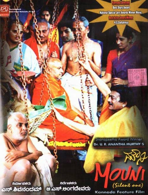 Mouni Kannada Movie DVD
