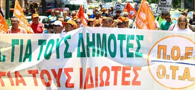 Πανελλαδική στάση εργασίας των εργαζομένων στην Τοπική Αυτοδιοίκηση στις 19 Απριλίου