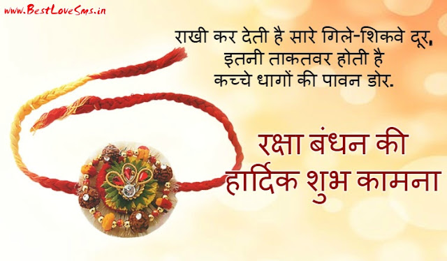 Rakhi Raksha Bandhan Wishes, Messages, Sms for Bhai, Behan, Bhaiya, Bhabhi, Behna in Hindi