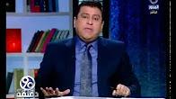 برنامج 90 دقيقه حلقة الثلاثاء 31-1-2017 مع معتز الدمرداش