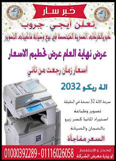 Ricoh 2032