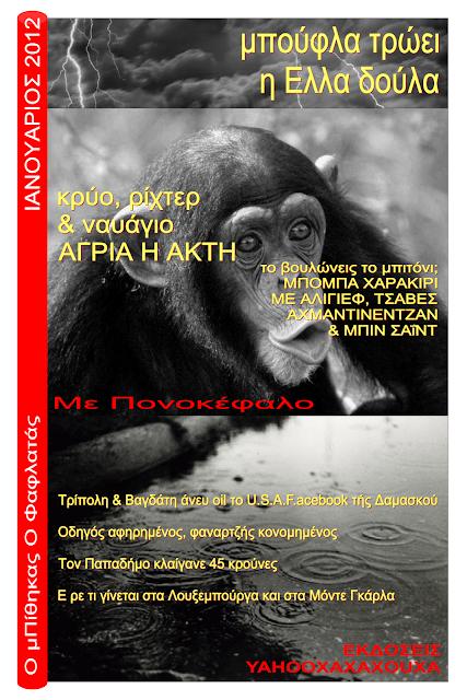 Ημερολόγιο 2012 - ΙΑΝΟΥΑΡΙΟΣ