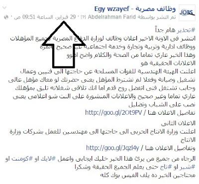 تحذير صفحة وظائف مصرية من اعلانات القوات المسلحة