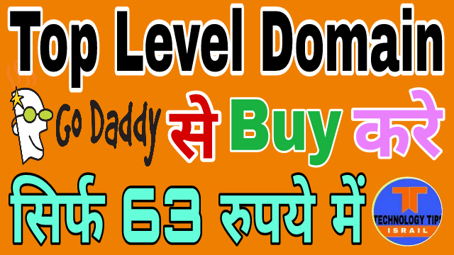 Top Leval domain Only Rs - 63 Full Guide Hindi me