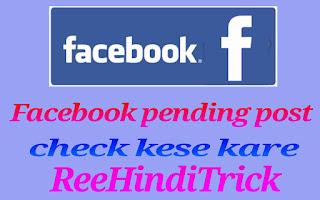 Facebook pending post check kese kare 1
