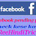 Facebook pending post check kese kare
