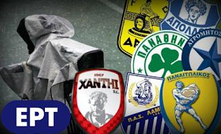 Νέο αθλητικό κανάλι από την ΕΡΤ – Θα μεταδίδει SuperLeague και Βasket League