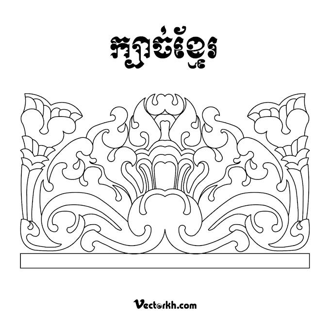 Kbach Khmer, Kbach Khmer free vector (khmer ornament)