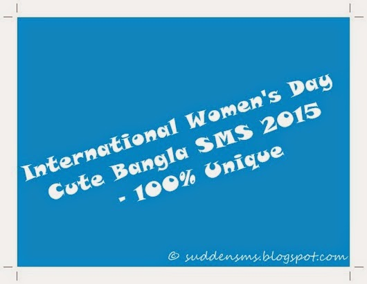 International Womens Day 2015 Unique Bangla Sms A Garbage Of Cute Sms