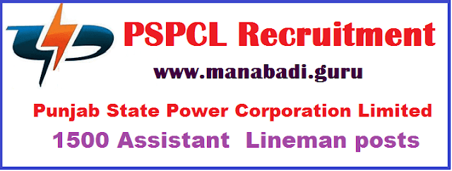 latest jobs, Govt Jobs, Punjab State Power Corporation Limited, PSPCL Recruitment, Assistant Lineman Posts, Engineering Jobs