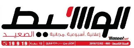 جريدة وسيط الصعيد عدد الجمعة 2 ديسمبر 2016
