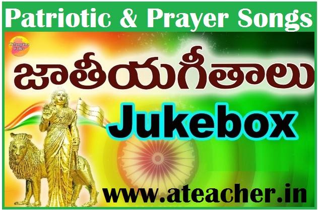 PRAYER SONGS IN SCHOOL AND PATRIOTIC SONGS - DESA BHAKTHI PAATALU & GEETHAALU