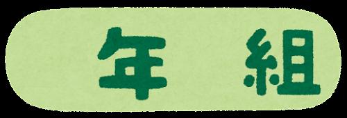「年」と「組」のイラスト文字