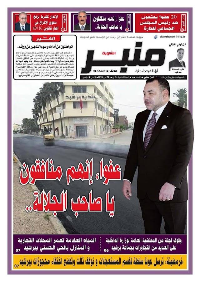 عدد حارق من جريدة منبر الشاوية خاص بالزيارة الملكية لبرشيد