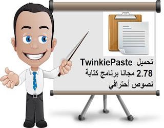 تحميل TwinkiePaste 2-78 مجانا برنامج كتابة نصوص أحترافي