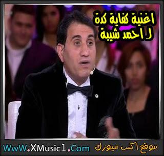 تحميل اغنية كفاية كدة لـ احمد شيبة -2018 ( 37.6 ميغابايت )