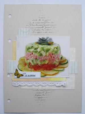 кулинарный блокнот, разделитель