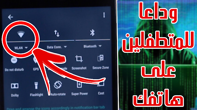 كيف تحمي هاتفك من التجسس عليه عبر نفس شبكة الواي فاي وقطع الانترنت عليه !! وداعا للمتطفلين على هاتفك