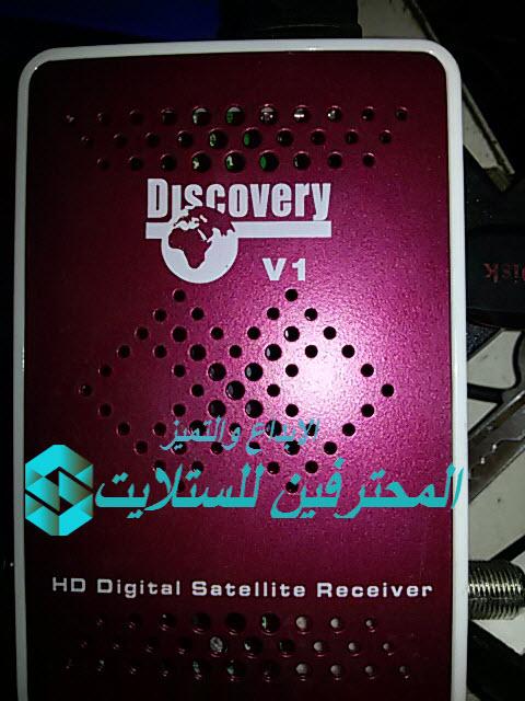 احدث ملف قنوات ديسكفرى DISCOVERY   V1 الاحمر