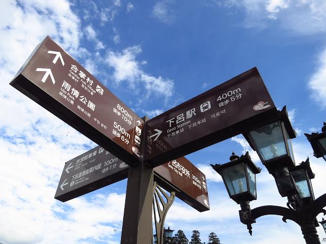 Gero Onsen sightseeing. Tokyo Consult. TokyoConsult.