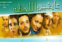 Tv En Direct Film 3aychin La7dha En Streaming فيلم عايشين اللحظة