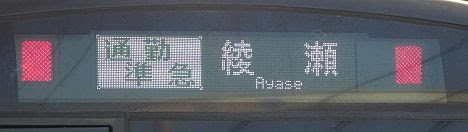 小田急電鉄 東京メトロ千代田線直通 通勤準急 綾瀬行き1 E233系2000番台(平日1本運行)