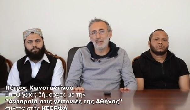 Image result for ΚΕΕΡΦΑ ΚΩΝΣΤΑΝΤΙΝΟΥ