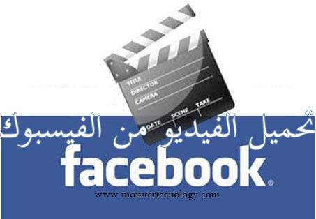 طريقه تحميل الفيديو من الفيسبوك بدون برامج وبكل سهوله