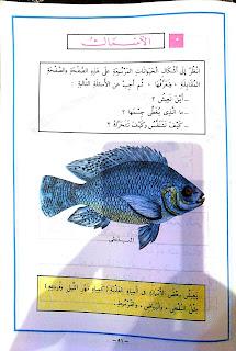 كتاب العلوم للصف الخامس الابتدائى زمان