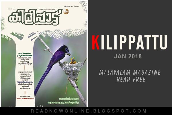 KILIPPATTU MALAYALAM MAGAZINE ONLINE FREE READ - Read Now Online