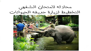 محادثة مع زميلك للتخطيط لزيارة حديقة الحيوان