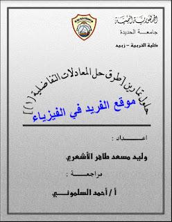 كتاب تمارين محلولة في المعادلات التفاضلية pdf، مسائل محلولة في المعادلات التفاضلية ، أمثلة محلولة في المعادلات التفاضلية ، كتب رياضيات للتحميل بروابط مباشرة