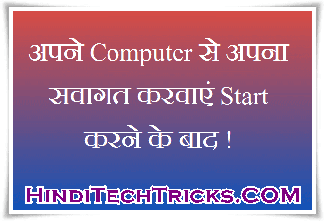 How-to-Make-Your-Computer-Welcome-You-In-Hindi