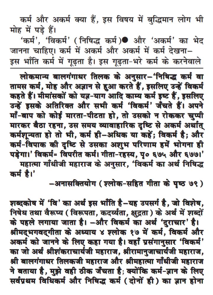 G04, (क) ज्ञान, कर्म, सन्यास, योग और गीता ज्ञान का इतिहास --महर्षि मेंहीं। गीता अध्याय 4 लेख चित्र 5