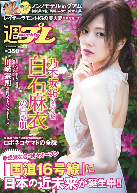Shiraishi Mai 白石麻衣 Weekly Playboy No 23 2017 Cover